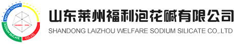 Shandong Laizhou Welfare Sodium Silicate Co.,Ltd.